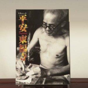 Photo1: Heian Tofukuzi(Bonsai pot book)