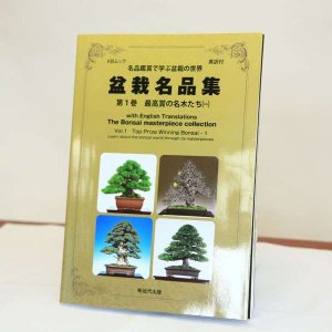 Photo1: The Bonsai Mosterpiece Collection  Vol.1